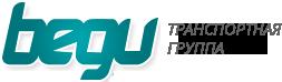 Транспортная группа «BEGU»